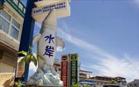 「水岸海景渡假旅店」主要建物圖片