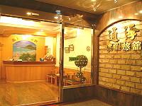 通海渡假旅館照片: 外觀