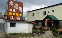 清境民宿 - 「清境水擺夷風味民宿」主要建物圖片