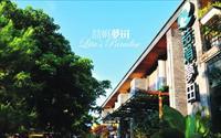 「喆娟夢田民宿」主要建物圖片