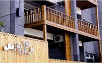 山灣水月景觀溫泉會館