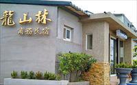 「龍山林民宿」主要建物圖片