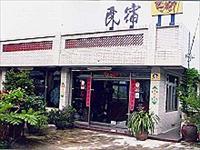 「王鼎茶園民宿」主要建物圖片