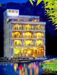 青井澤休閒旅店照片: 外觀