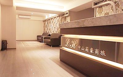 中山莉豪商務旅店照片: 53342