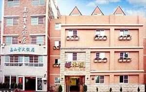 「高山青大飯店」主要建物圖片