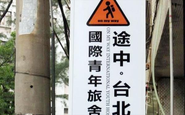 途中台北國際青年旅舍照片: 547352_15081710480034394885