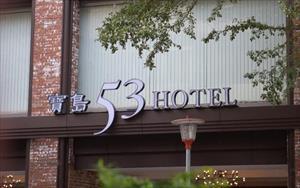 「寶島53行館」主要建物圖片