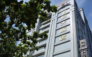 「凱統飯店」主要建物圖片