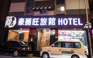「豪麗旺商務旅館」主要建物圖片
