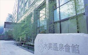「水美溫泉會館」主要建物圖片