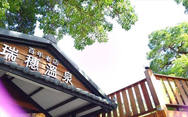 瑞穗溫泉山莊照片: 285734_13092013480015768914
