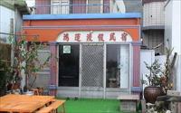 「鴻運民宿」主要建物圖片