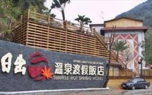 「日出溫泉渡假飯店」主要建物圖片