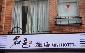 「名邑旅店」主要建物圖片