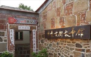 「閩南旅店2館(酒鄉文化館)」主要建物圖片