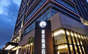 瘋台灣訂房網熱銷旅宿「麗京棧酒店」圖片