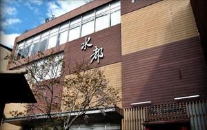 「水都溫泉會館」主要建物圖片