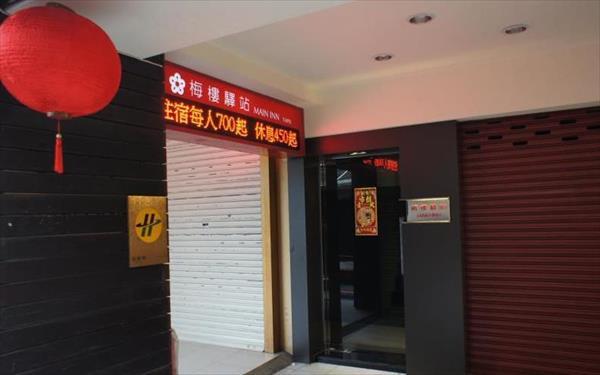 梅樓驛站照片: 大門