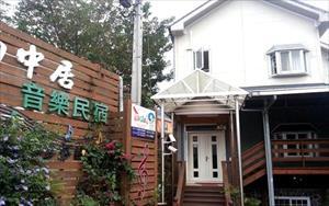 「曲中居音樂民宿」主要建物圖片