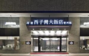 「西子灣大飯店(愛河館)」主要建物圖片