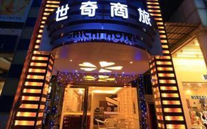 「世奇商旅」主要建物圖片