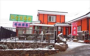 清境民宿 - 「格林雅築民宿」主要建物圖片