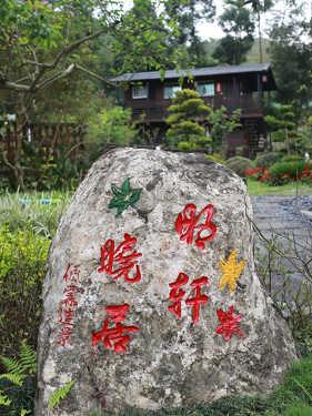 明軒曉居民宿照片: IMG_4139