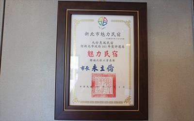 九份惠風民宿照片: DSC02790