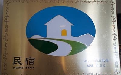 九份惠風民宿照片: DSC02791