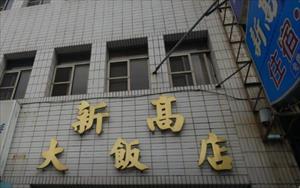 「新高大旅社」主要建物圖片