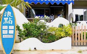 「浪點衝浪民宿」主要建物圖片