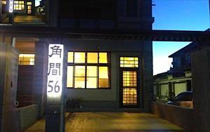 「角間56民宿」主要建物圖片