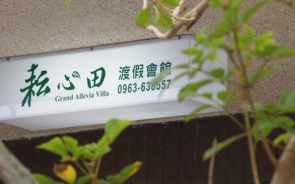 耘心田Villa渡假會館照片: