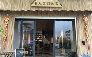 「長虹渡假民宿」主要建物圖片