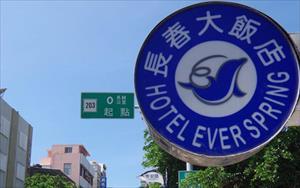 「長春大飯店」主要建物圖片