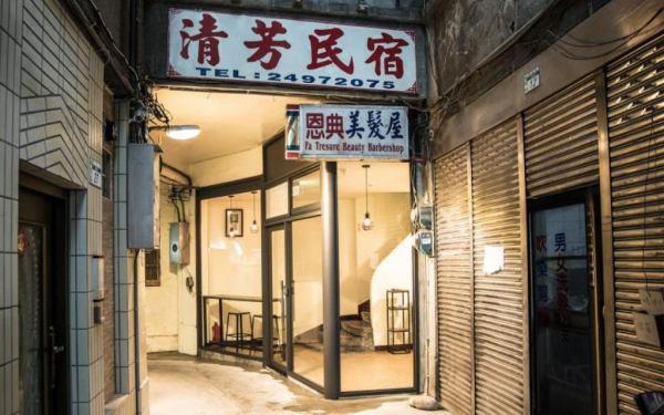 清芳民宿照片: 清芳民宿
