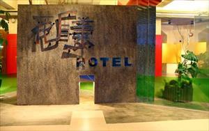 「花漾時尚旅館(竹北館)」主要建物圖片