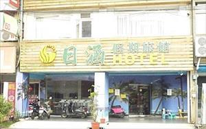 「日涵假期旅館」主要建物圖片