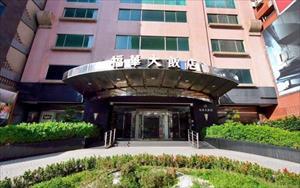 「新竹福華大飯店」主要建物圖片