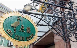 「原鶴商務飯店」主要建物圖片