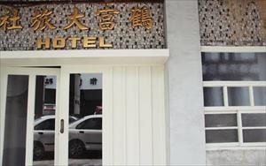 「鶴宮寓」主要建物圖片