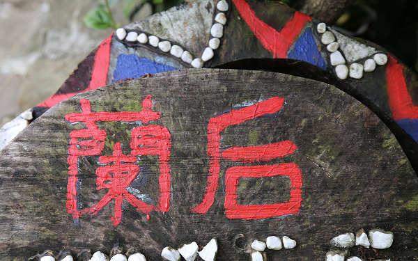 蘭后民宿照片: