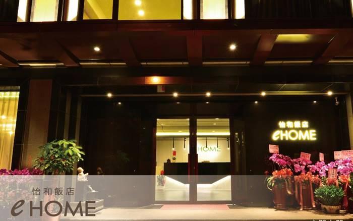 怡和飯店照片: 怡和飯店