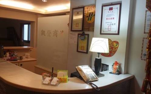 凱登商務旅館照片: 凱登商務旅館