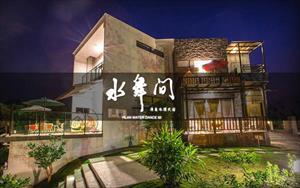 「水舞間湧泉休閒民宿」主要建物圖片