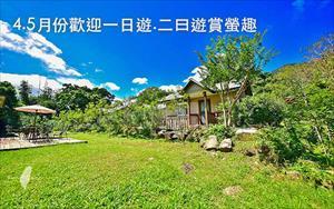蓬萊生態農場仙山民宿