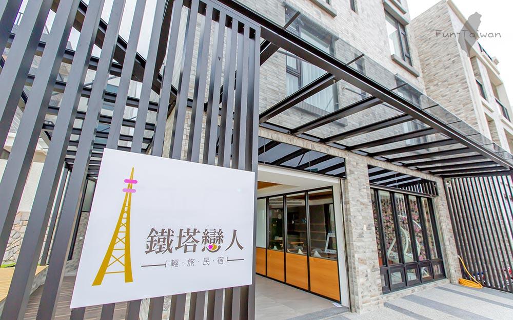 澎湖鐵塔戀人輕旅民宿照片: Q84A4967