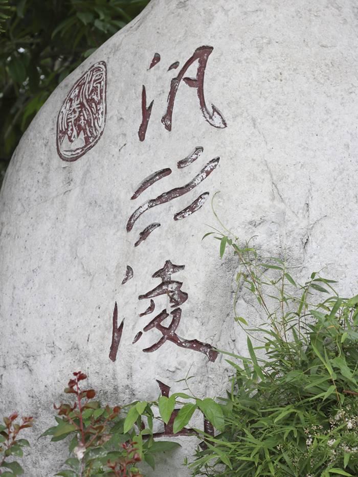 花蓮民宿「汎水淩山」環境照片