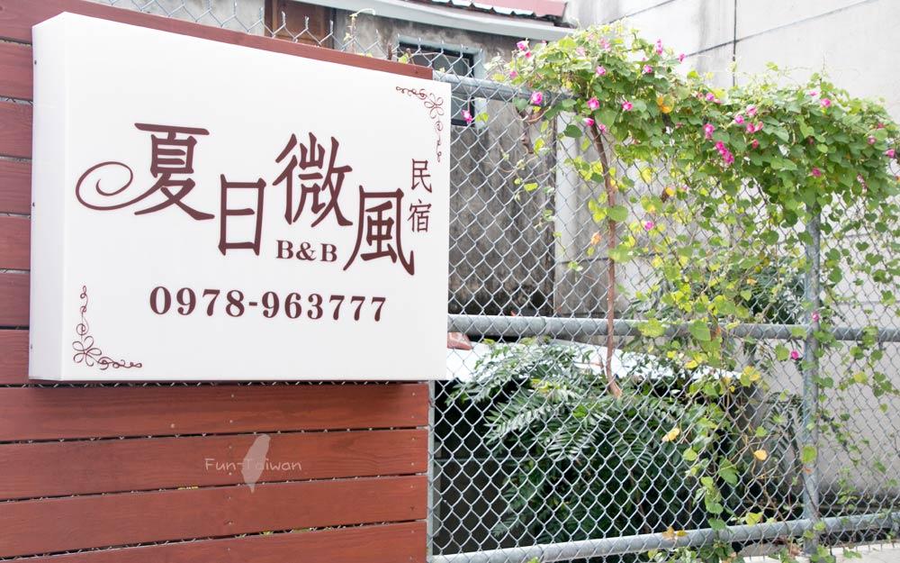 台東夏日微風民宿照片: